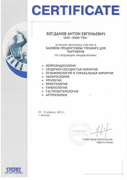 Сертификат KARL STORZ