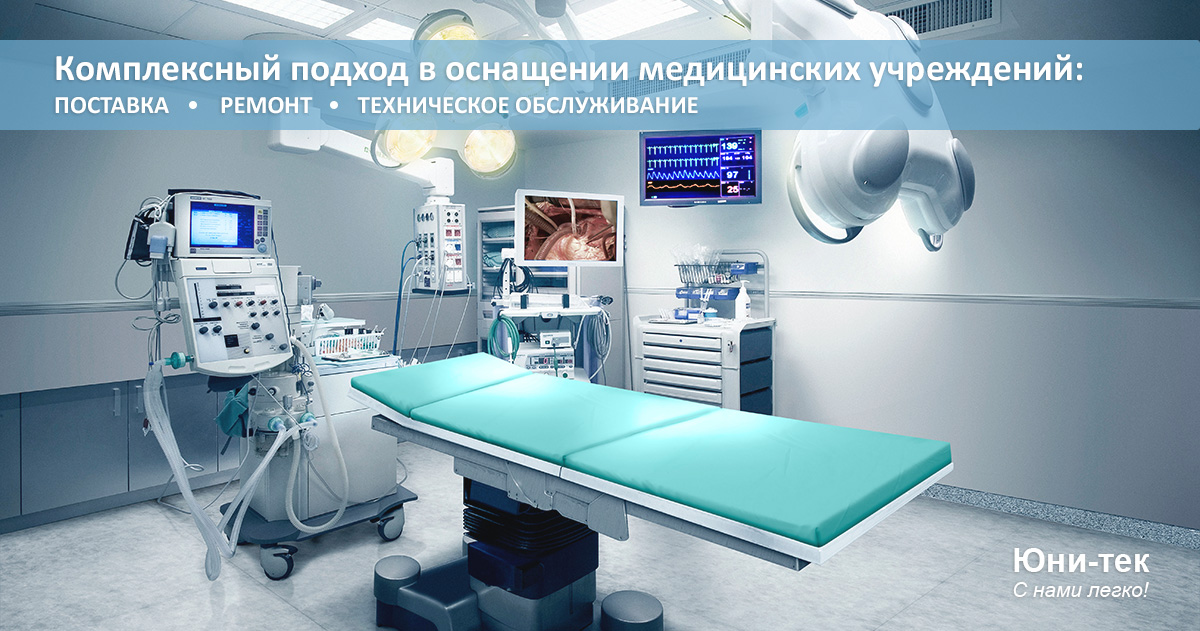 """Купить медицинское оборудование в """"Юни-тек"""": поставка, ремонт и техническое обслуживание"""